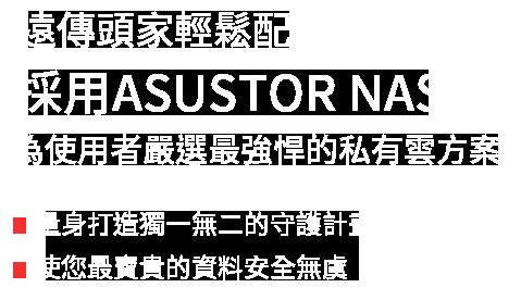 Asustor_banner