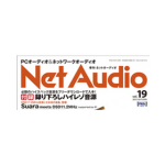 Net Audio テスト asustor NAS