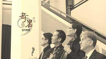 Qiyan Chamber Orchestra